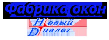 Новый Диалог - пластиковые окна Rehau и Монблан, монтаж ПВХ окон