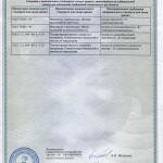 Приложение к Сертиф. пож. без.00160