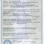 Сертиф. пож. без.00160
