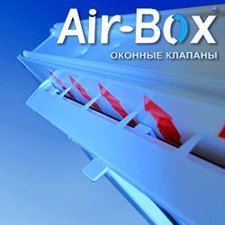 Вентиляционные клапаны Aereco Air-Box